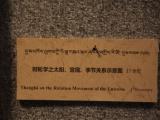 tibet_museum_029