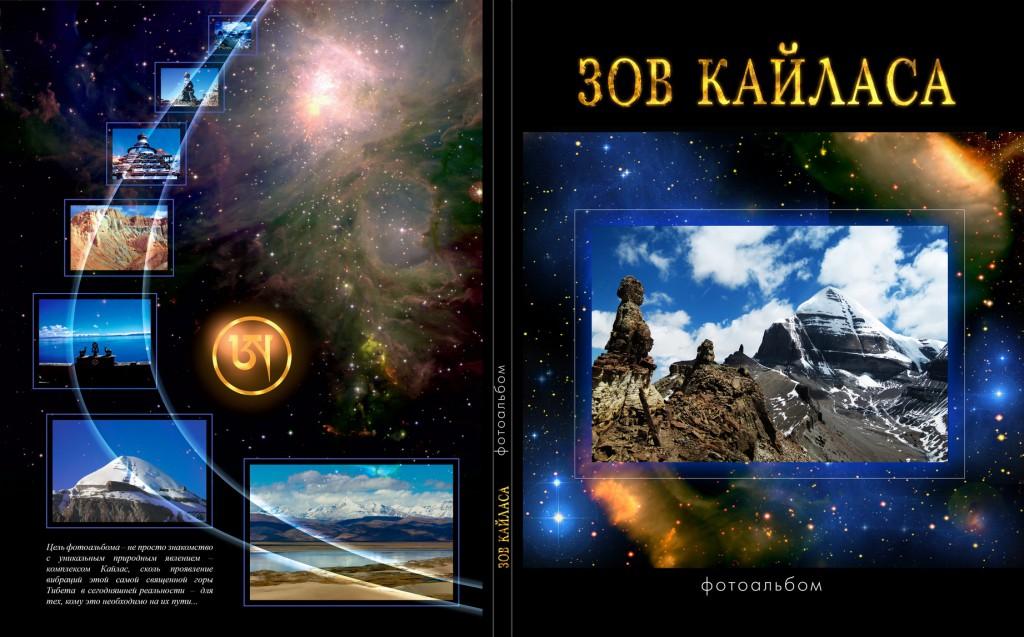 oblozhka_zov_kailasa