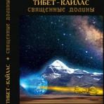 С. Балалаев «Тибет-Кайлас. Священные долины»
