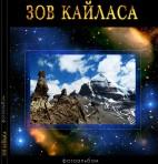 С.Балалаев «Фотоальбом «Зов Кайласа»