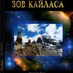 oblozhka_zov_kailasa1