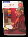 Первый путеводитель по Тибету на русском языке