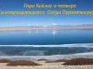 Гора Кайлас и четыре Самовращающиеся Озера Первотворения